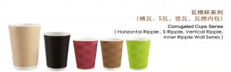 ripple paper cup series